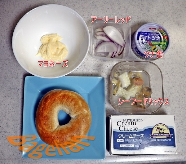 シーフードベーグルの材料、ベーグル、クリームチーズ、マヨネーズ、アーリーレッド、ツナ缶、シーフードミックス