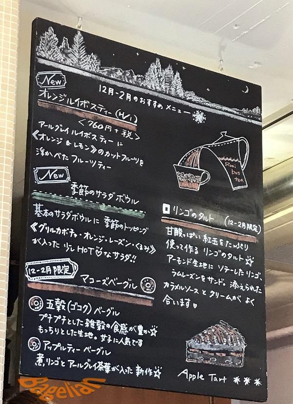 吉祥寺 カフェ プリュスの店内に掛けられた、メニュー黒板