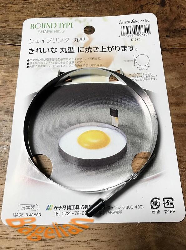 シェイプリング 目玉焼きを丸く焼く為の成形器