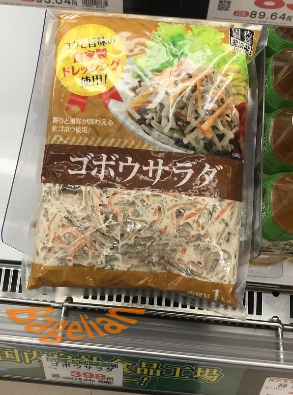 業務スーパーのごぼうサラダ