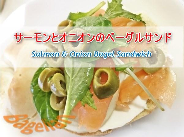 サーモンとオニオンのベーグルサンドイッチ