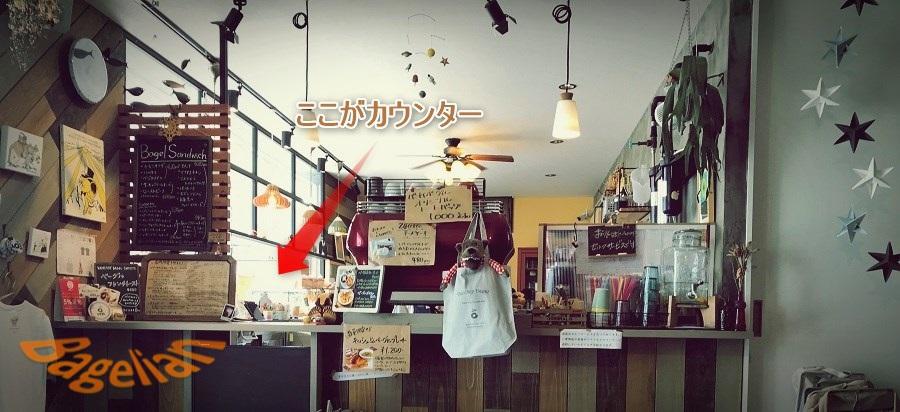 バニトイベーグル狭山店の店内カウンター
