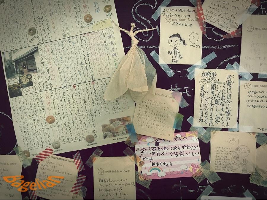 Higuベーグルカフェ内のボードに貼られた賛辞のメッセージ。