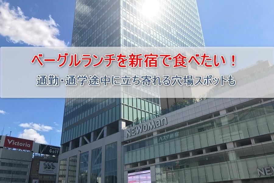 ベーグルランチを新宿で食べたい