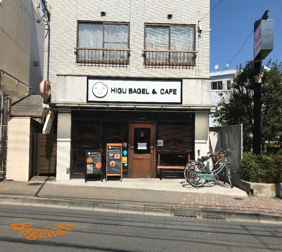 ヒグベーグル&カフェの外観。目の前に富士見街道という片側1車線の道路が通っている。