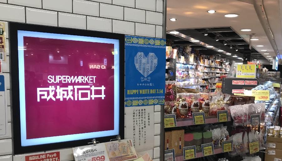 成城石井 ルミネ新宿ルミネ1店