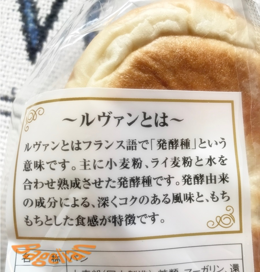 ヤマザキパンの包装に印刷されたルヴァン酵母の説明文