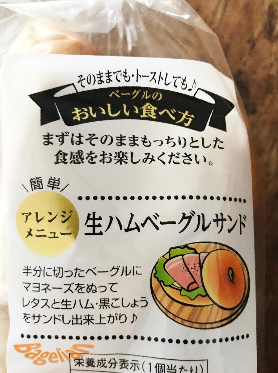 ヤマザキのルヴァンベーグルの包装に印刷された生ハムベーグルサンドのレシピ